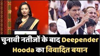 चुनावी नतीजों के बाद Deepender Hooda का विवादित बयान