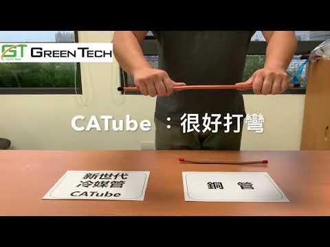 銅管V.S新世代空調冷媒管