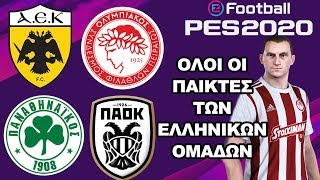 PES 2020: Όλοι οι παίκτες των ελληνικών ομάδων