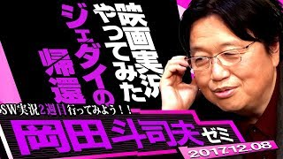 岡田斗司夫ゼミ12月8日号「「スター・ウォーズエピソードⅥジェダイの帰還前半60分をオタキングと一緒に見よう~金曜ロードSHOW!」」