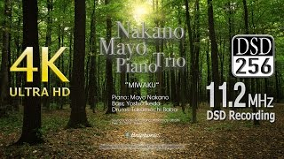 "Mayo Nakano Piano Trio ""MIWAKU"" 4K UHD Video / DSD256 11.2MHz Live Recording ハイレゾ"