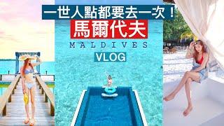 🌴馬爾代夫 Vlog☀️一生人要去一次的人間天堂🌻!🤓HEYMAN LAM🤓