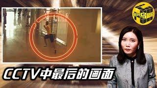 【小乌说案】旅行中的怪异举动 监控录像中拍到的最后画面 Lars Mittank失踪之谜 [脑洞乌托邦 | 小乌 TV]