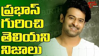Unknown Facts About Prabhas |  Other Side Of Prabhas | Saaho