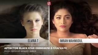 Артистов Black Star обвинили в плагиате