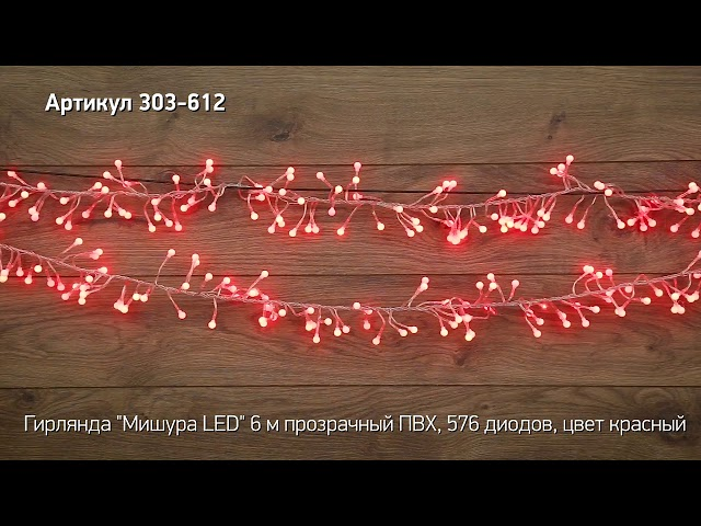 Режим работы гирлянды мишура LED NEON NIGHT, артикул  303-612