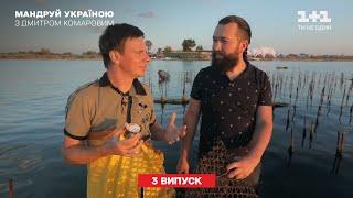 Город на воде, остров Змеиный и устричная ферма. Путешествуй по Украине с Дмитрием Комаровым 3 серия