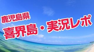 【喜界島(鹿児島県)の観光実況レポート】