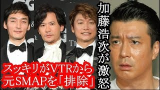 スッキリがVTRから元SMAPを「排除」司会の加藤浩次が激怒?!