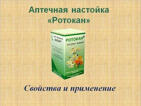Аптечная настойка Ротокан, свойства и применение