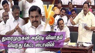 வியந்து கேட்ட ஸ்டாலின்  Edappadi Vs Duraimurugan Fire Debate in TN Assembly |Tamil news | nba 24x7