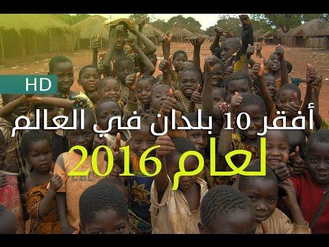 أفقر 10 بلدان في العالم لعام 2016