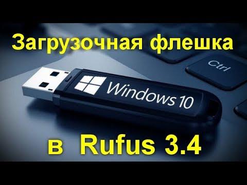 Загрузочная флешка в Rufus 3