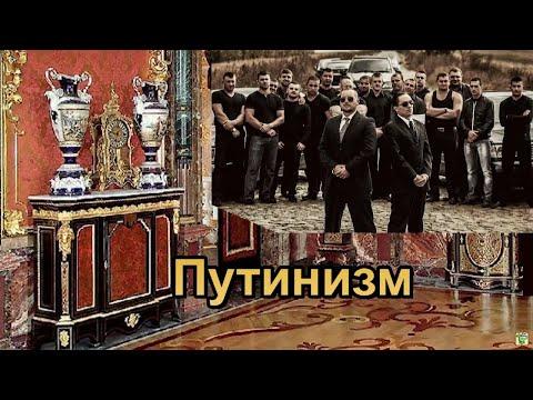 Путинизм как он есть. 1-5 из 10. Театр одного актёра.