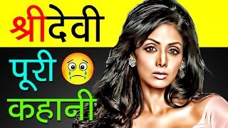 Sridevi Biography in Hindi