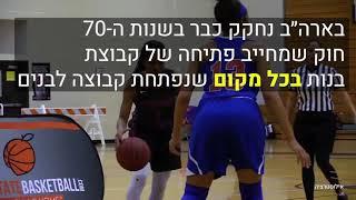 אפליית בנות בתקנון איגוד הכדורסל