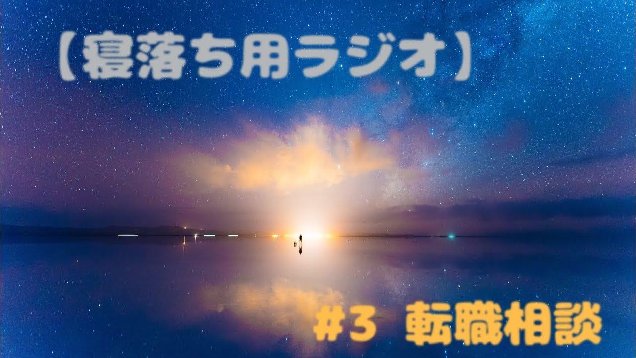 【寝落ち用】眠れない方へ # 3 転職相談【ラジオ】 #転職 #相談