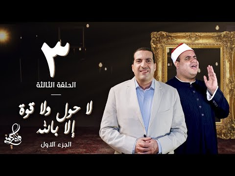 العرب اليوم - شاهد: عمرو خالد يُسلِّط الضوء على معنى