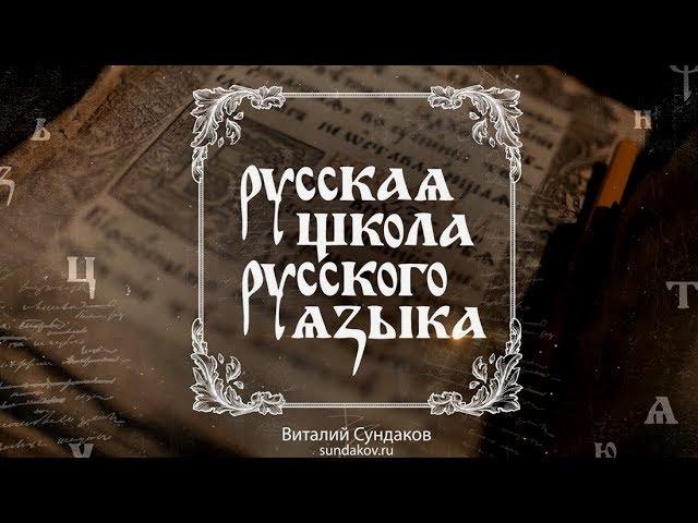 Русский язык — плазма жизни. О Русской школе Русского языка. Виталий Сундаков