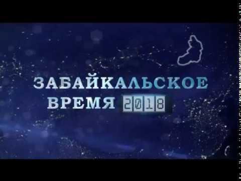 Забайкальское Время. Выпуск 16 апреля