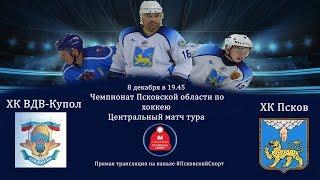 ХК ВДВ-Купол - ХК Псков