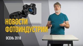Новости фотоиндустрии. Осень 2018. Антон Мартынов