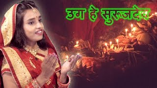 उग हे सुरुजदेव / UGA HE SURUJDEV / CHHATH SONG / ANUPAMA DAS - Download this Video in MP3, M4A, WEBM, MP4, 3GP