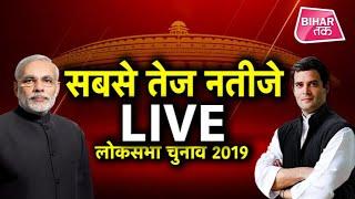LIVE।2019 लोकसभा चुनाव के सबसे तेज नतीजे । Election Result 2019। Lok Sabha Election Result 2019