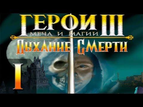 Герои Меча и Магии 3(HoMM3) - Дыхание Смерти - Прохождение #1
