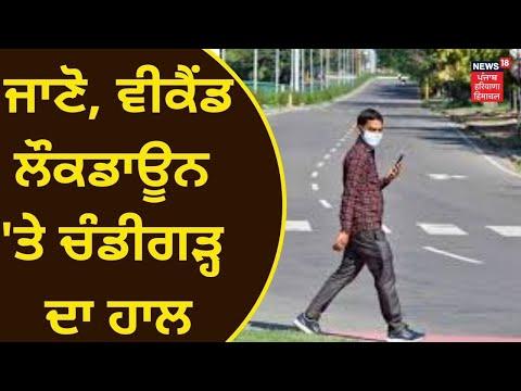 Weekend Lockdown In Chandigarh : ਜਾਣੋ ਵੀਕੈਂਡ ਲੌਕਡਾਊਨ 'ਤੇ ਚੰਡੀਗੜ੍ਹ ਦਾ ਹਾਲ ? | News18 Punjab