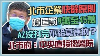台北市本土病例+54 柯文哲最新防疫說明
