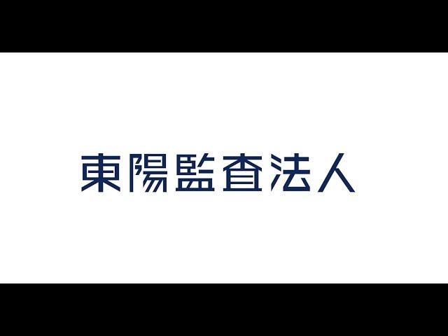 東陽監査法人2020年度採用動画