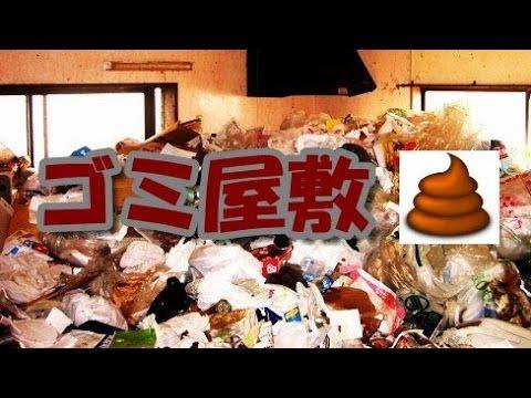 ゴミ屋敷になりやすい職業4割はこういう人 ...