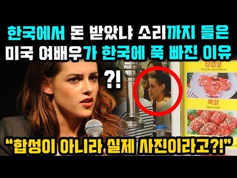 한국에서 돈 받았냐 소리까지 들은 미국 여배우가 한국에 푹 빠진 이유