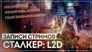 ЗОМБИ-АПОКАЛИПСИС В РОССИИ! STALKER LEFT 2 DIE