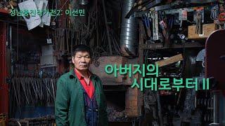 2020 성남중진작가전 #2 - 이선민:아버지의 시대로부터Ⅱ(썸네일)