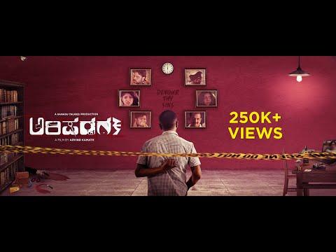 Arishadvarga Kannada Movie - Official Trailer