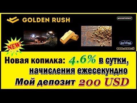 НЕ ПЛАТИТ Golden Rush - 4.6% в сутки, начисления ежесекундно. Мой деп 200 USD, 30 Апреля 2019