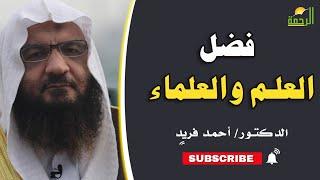 فضل العلم والعلماء برنامج إيمانيات مع فضيلة الدكتور أحمد فريد
