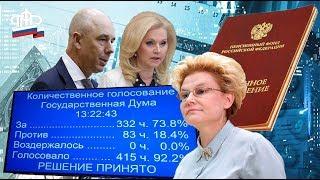 Пенсии Пенсионная Реформа Начала Набирать Обороты Хорошая Пенсия и Прекрасная  Зарплата в России