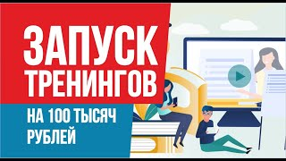 Запуск тренингов на 100 тысяч рублей. Запуск тренинга за 1 день! | Евгений Гришечкин