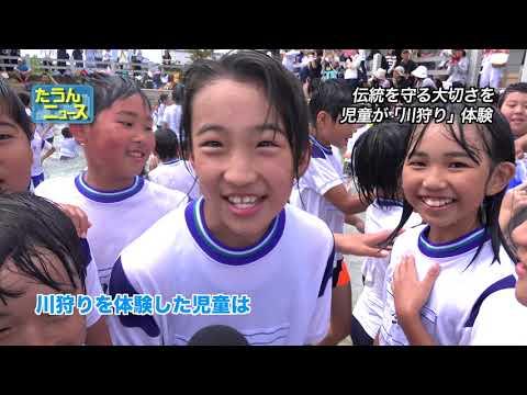 4K たうんニュース2018年7月「久枝小児童が川狩り体験」