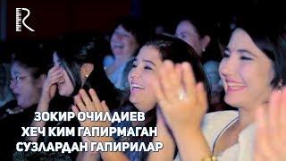 Зокир Очилдиев - Хеч ким гапирмаган сузлардан гапирилар