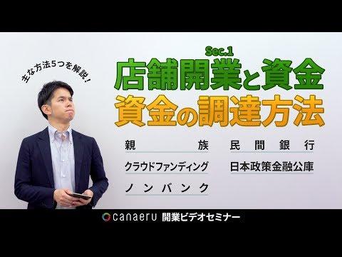 【Sec.1-3】資金の調達方法