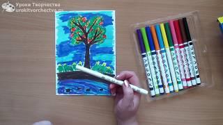 Смотреть онлайн Урок рисования фломастерами для детей 3-6 лет