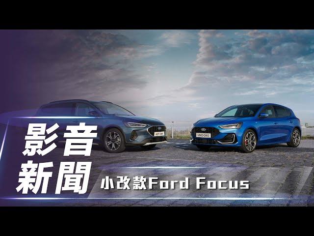 【影音新聞】Ford Focus|導入48V輕油電、科技配備升級 第四代小改款登場!【7Car小七車觀點】