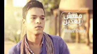 تحميل اغاني احمد خيرى مفيش بعدين Ahmed Khairy Mafesh Ba'deen MP3