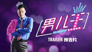 《男儿王》Number 1 | In Cinemas 22 Oct