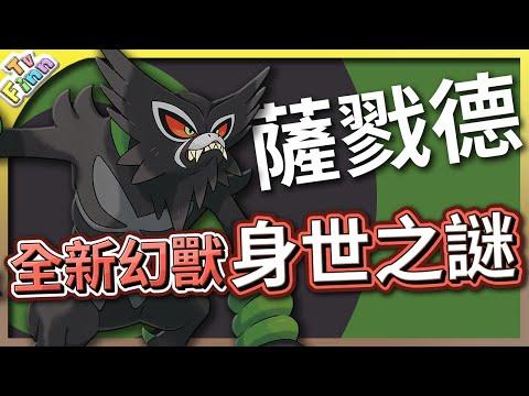 寶可夢劍盾 新幻獸「薩戮德」介紹以及背後隱藏的辛酸故事!