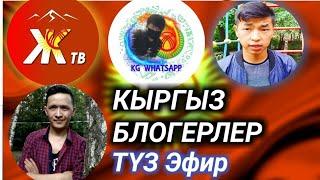 Кыргыз Блогерлер Туз Эфирде!